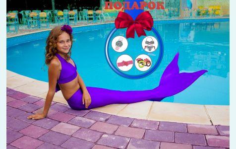 Хвост русалки фиолетового цвета австралийский с купальником