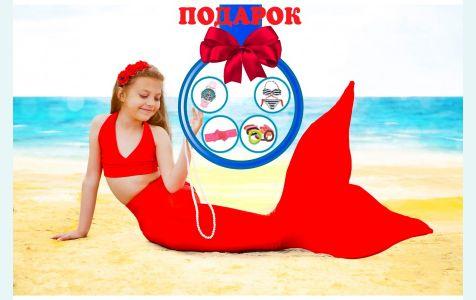Хвост русалки австралийский красного цвета + купальник