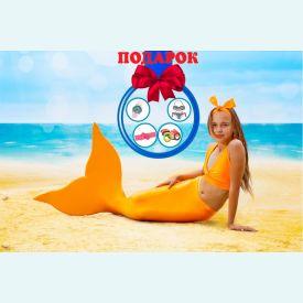 Хвост русалки оранжевый+купальник
