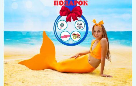 Хвост русалки оранжевый австралийский +купальник