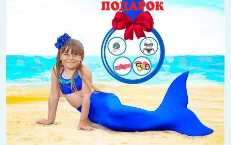 Хвост русалки синий австралийский без чешуи + купальник
