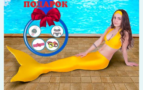 Хвост русалки  желтого цвета+ купальник
