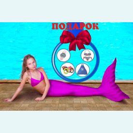 Хвост русалки фиолетового цвета с чешуей + купальник