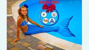 Хвост русалки синего цвета с чешуей + купальник