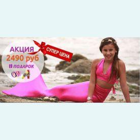 Хвост русалки для плавания (Австралия) розовый+купальник