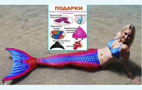Хвост русалки Lux Ruby Люкс  Руби оригинал с чешуей +купальник + подарки