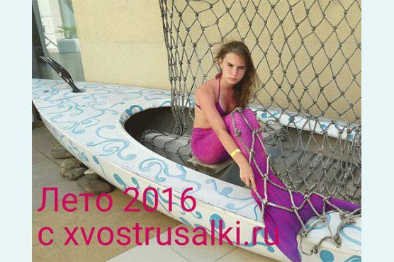 Я Катя и это мой хвост с сайта xvostrusalki.ru