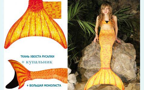 Хвост русалки для плавания Акватика оранжевый +купальник