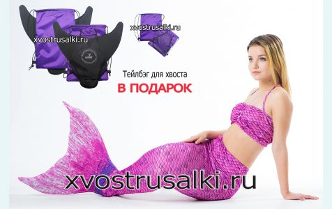 Хвост русалки для плавания Люкс Лайт розово-фиолетовый с чешуей + купальник