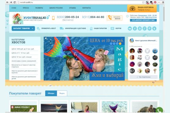 Новый дизайн сайта xvostrusalki.ru