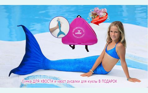 Купить хвост русалки для плавания  люкс голубой+купальник