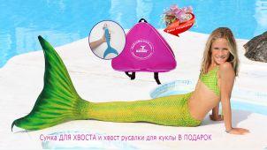 Хвост русалки Lux Magic Neptuna Люкс салатовый +купальник