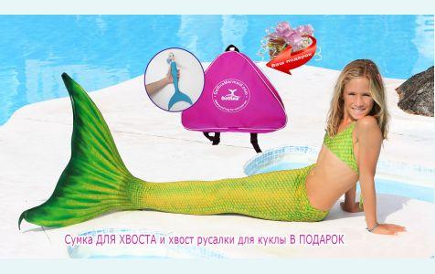 Хвост русалки Люкс салатовый с чешуей