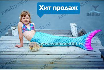 Хвост русалки Delfina Sea Prinсess  морская волна с чешуей 3D+купальник с ракушками