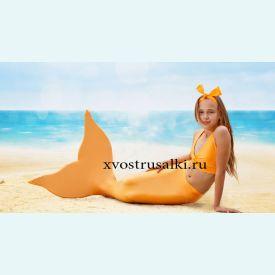 Хвост русалки оранжевый без чешуи