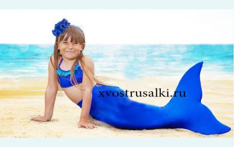 Хвост русалки синий без чешуи