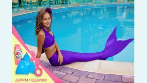 Австралийский фиолетовый хвост русалки для фотосессии модель 2013