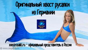 Хвост русалки Magictail Marina синий +купальник пр-во  Германия
