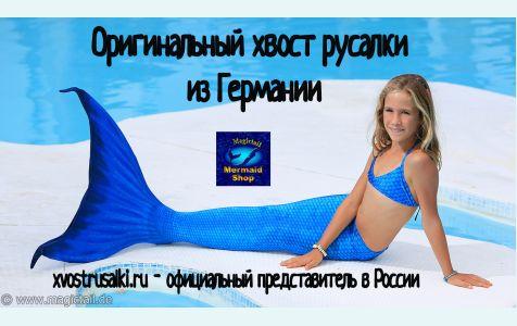 Хвост русалки Magictail Marina синий +купальник пр-во  Германия +подарки