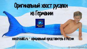 Хвост русалки для мальчика Magictail Marina синий