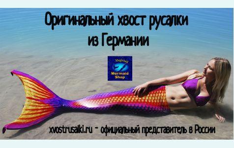 Хвост русалки Magictail Flash Вспышка+купальник пр-во во  Германия + подарки