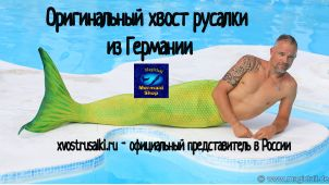Хвост русалки для мальчика Magictail Neptun салатовый