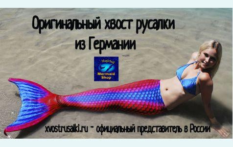 Хвост русалки Magictail Рубин +купальник пр-во  Германия +подарки от магазина