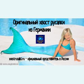 Хвост русалки Magictail Arielle морская волна  пр-во  Германия+купальник