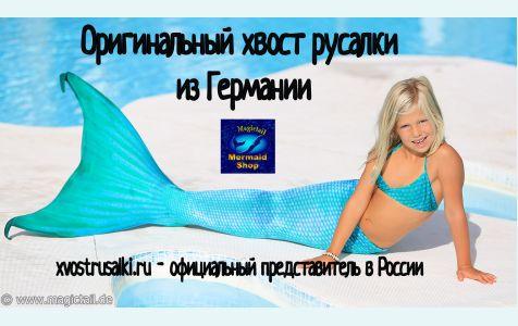 Хвост русалки Magictail Arielle морская волна  пр-во  Германия+купальник и подарки от магазина