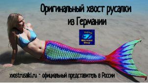 Хвост русалки Magictail Венера +купальник пр-во  Германия
