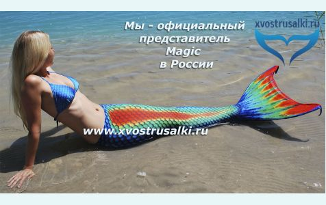 Хвост русалки Lux Rainbow  Люкс  Радуга оригинал с чешуей +купальник +подарки