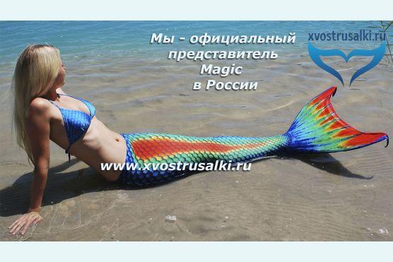 Новый хвост русалки ЛЮКС Радужный