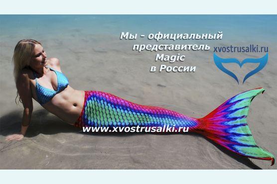 Новинка! Хвост русалки расцветка VENERA из серии Magic