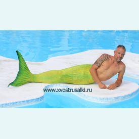 Хвост русалки Люкс салатовый  для мальчика или мужчины