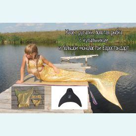 Хвост русалки с золотыми чешуйками как Н2О