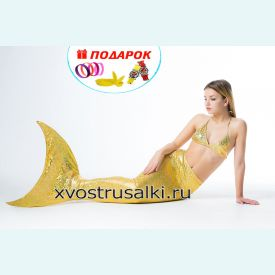 Хвост русалки Нормал золотой+купальник